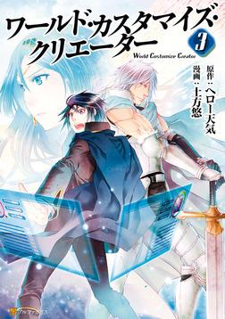 ワールド・カスタマイズ・クリエーター3-電子書籍