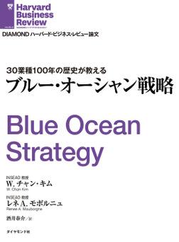 ブルー・オーシャン戦略-電子書籍