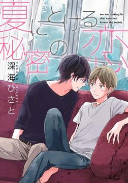 夏にとける秘密の恋(1)-電子書籍