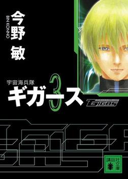 宇宙海兵隊 ギガース3-電子書籍