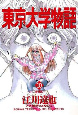 東京大学物語 第10巻-電子書籍