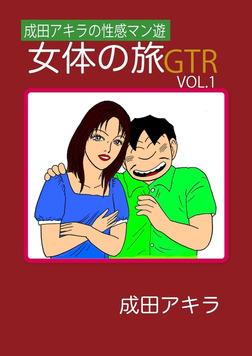 成田アキラの性感マン遊 女体の旅GTR VOL.1-電子書籍