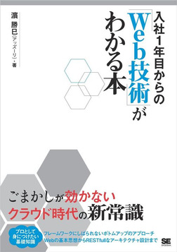 入社1年目からの「Web技術」がわかる本-電子書籍