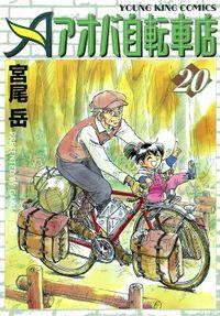 アオバ自転車店 20巻