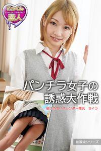 【ごっくん素人】パンチラ女子の誘惑大作戦 感じやすいスレンダー微乳 セイラ