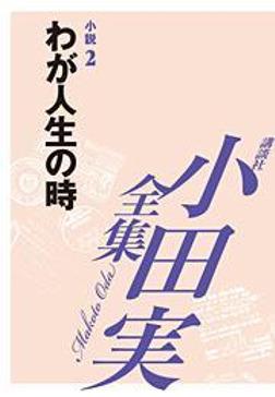 わが人生の時 【小田実全集】-電子書籍