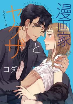 【ラブコフレ】漫画家とヤクザ act.6-電子書籍