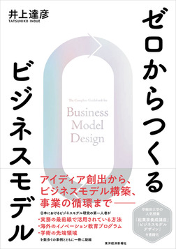 ゼロからつくるビジネスモデル-電子書籍