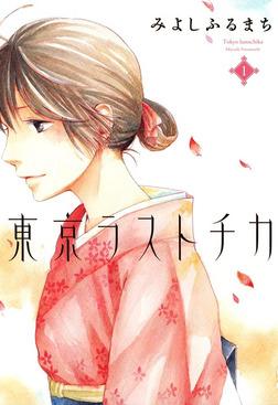 東京ラストチカ 1巻-電子書籍