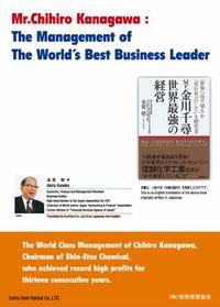 Mr. Chihiro Kanagawa: The Management of The World's Best Business Leader