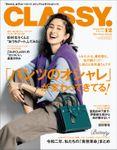 CLASSY.(クラッシィ) 2020年 12月号
