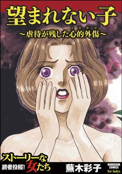 望まれない子~虐待が残した心的外傷~-電子書籍