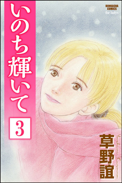 いのち輝いて(分冊版) 【第3話】-電子書籍
