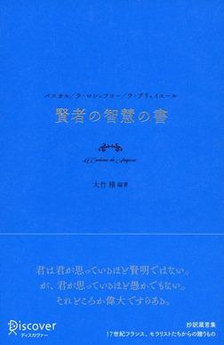 賢者の智慧の書-電子書籍