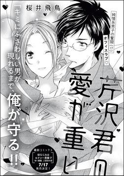 芹沢君の愛が重い(単話版)-電子書籍