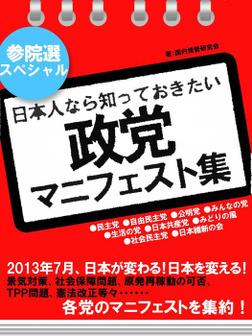 参院選スペシャル 日本人なら知っておきたい 政党マニフェスト集-電子書籍