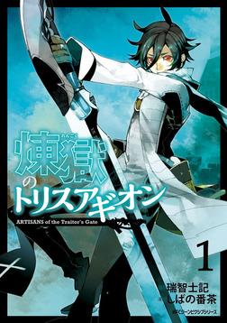 煉獄のトリスアギオン 1-電子書籍