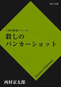 殺しのバンカーショット-電子書籍