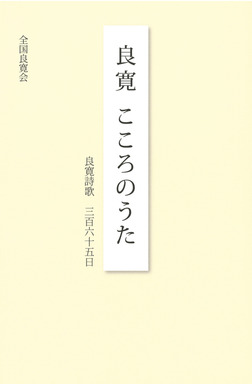 良寛こころのうた : 良寛詩歌三百六十五日-電子書籍