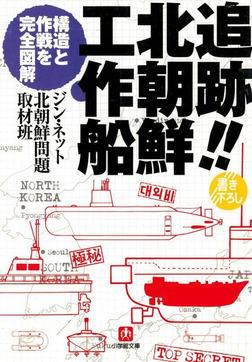 追跡!!北朝鮮工作船(小学館文庫)-電子書籍