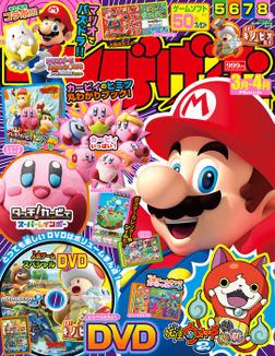 てれびげーむマガジン 2015 March-電子書籍