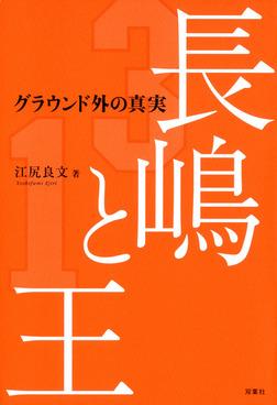 長嶋と王 グラウンド外の真実-電子書籍