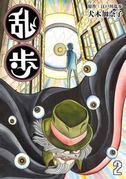 乱歩 2-電子書籍