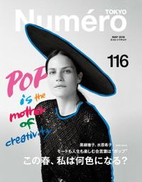 Numero TOKYO(ヌメロトウキョウ) 2018 年 05月号 [雑誌]