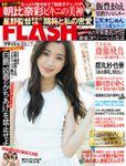 週刊FLASH(フラッシュ) 2018年1月30日号(1454号)