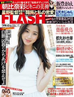 週刊FLASH(フラッシュ) 2018年1月30日号(1454号)-電子書籍