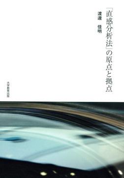 「直感分析法」の原点と拠点-電子書籍