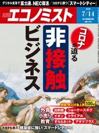週刊エコノミスト (シュウカンエコノミスト) 2020年07月14日号