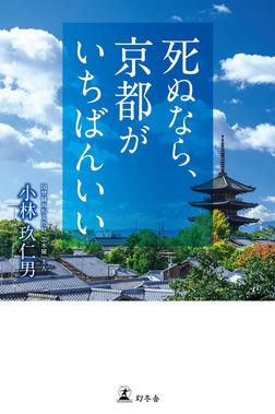 死ぬなら、京都がいちばんいい-電子書籍