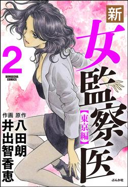 新・女監察医【東京編】 2-電子書籍
