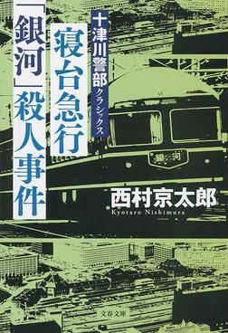 寝台急行「銀河」殺人事件 十津川警部クラシックス-電子書籍