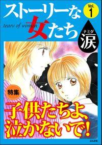 ストーリーな女たち 涙子供たちよ、泣かないで! Vol.1