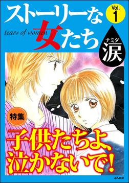 ストーリーな女たち 涙子供たちよ、泣かないで! Vol.1-電子書籍