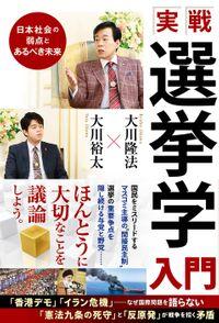実戦・選挙学入門 ―日本社会の弱点とあるべき未来―(幸福の科学出版)