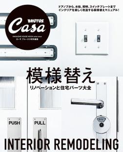 Casa BRUTUS特別編集 模様替え-電子書籍