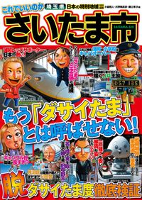 日本の特別地域 特別編集 これでいいのか 埼玉県 さいたま市