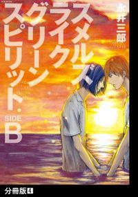 スメルズ ライク グリーン スピリット SIDE-B【分冊版】(4)