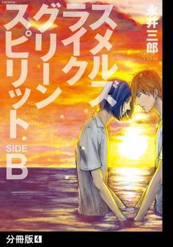 スメルズ ライク グリーン スピリット SIDE-B【分冊版】(4)-電子書籍