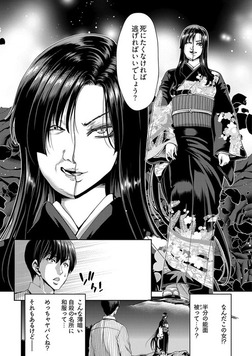 魔女ノ湯〈連載版〉 / 第1話-電子書籍