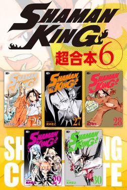 SHAMAN KING 超合本版(6)-電子書籍