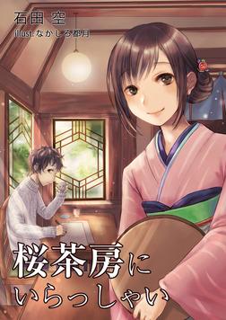 桜茶房にいらっしゃい-電子書籍