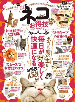 晋遊舎ムック お得技シリーズ138 ネコお得技ベストセレクション-電子書籍