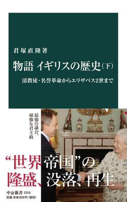 物語 イギリスの歴史(下) 清教徒・名誉革命からエリザベス2世まで-電子書籍