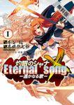 灼眼のシャナX Eternal song -遙かなる歌-(1)【期間限定 無料お試し版】