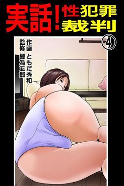 実話!性犯罪裁判 (4)-電子書籍