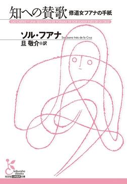 知への賛歌 修道女フアナの手紙-電子書籍